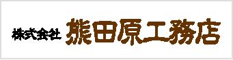 株式会社 熊田原工務店