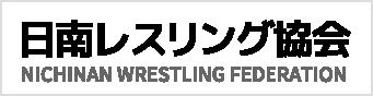 日南レスリング協会